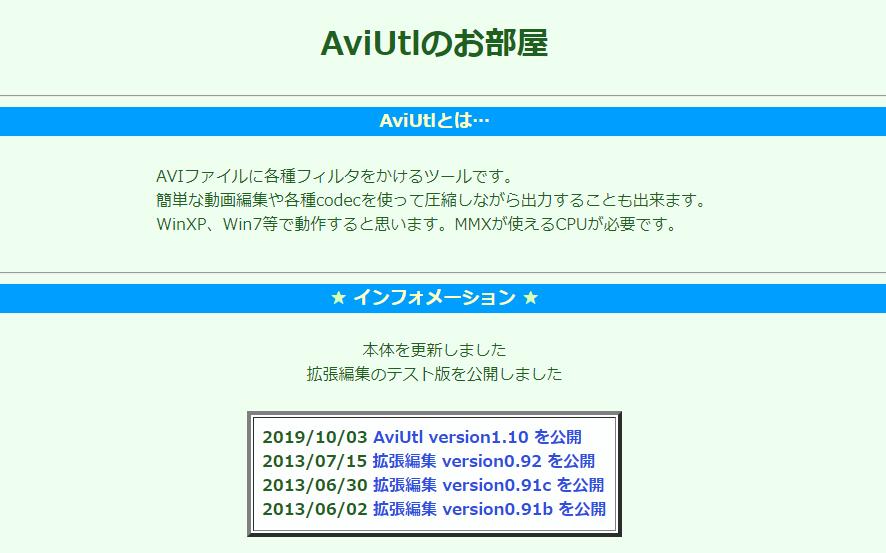 【無料】AviUtl